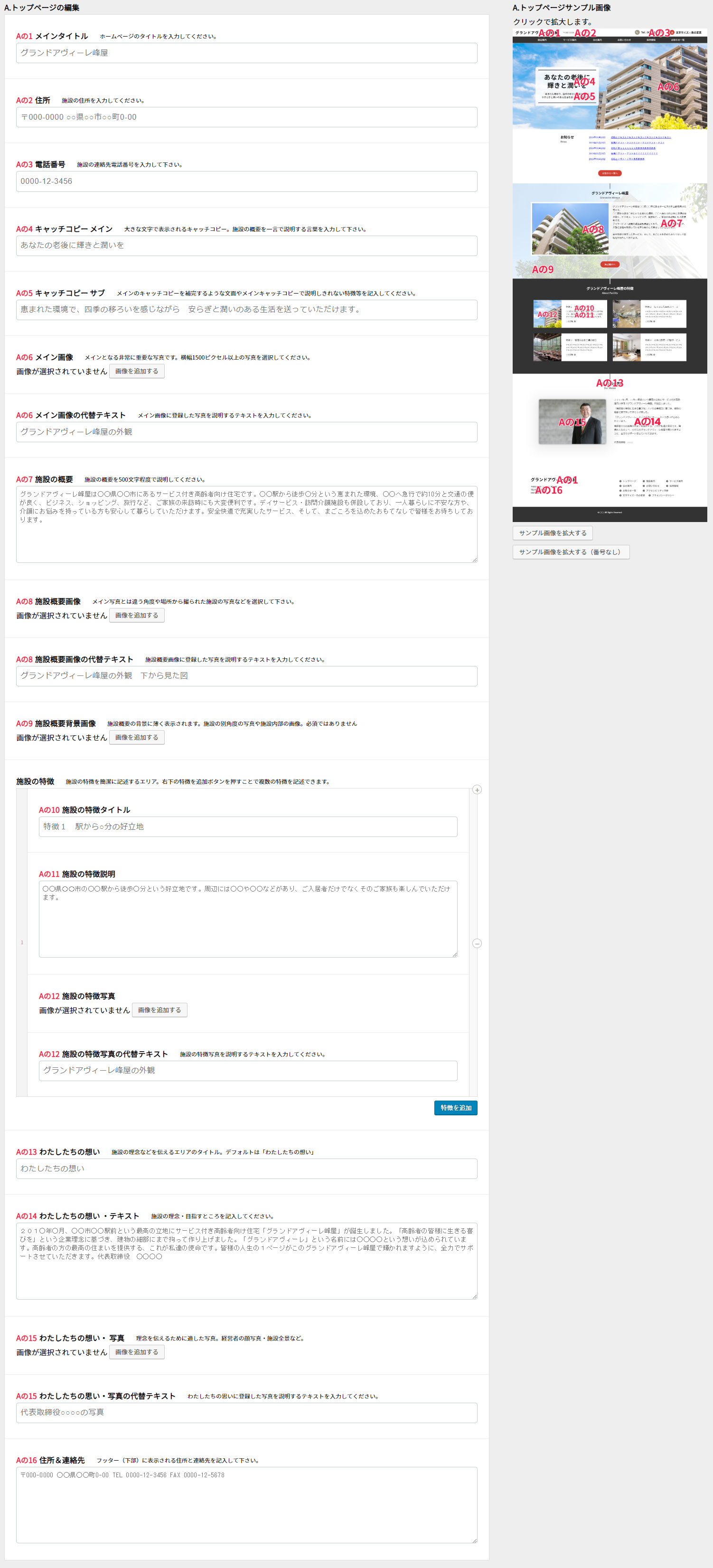 入稿フォームの例 トップページのテンプレートに必要事項を入力していただきます。