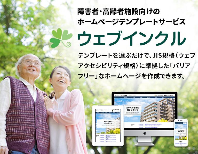 障害者・高齢者施設向けのホームページテンプレートサービス ウェブインクル テンプレートを選ぶだけで、JIS規格(ウェブアクセシビリティ規格)に準拠した「バリアフリー」なホームページを作成できます。
