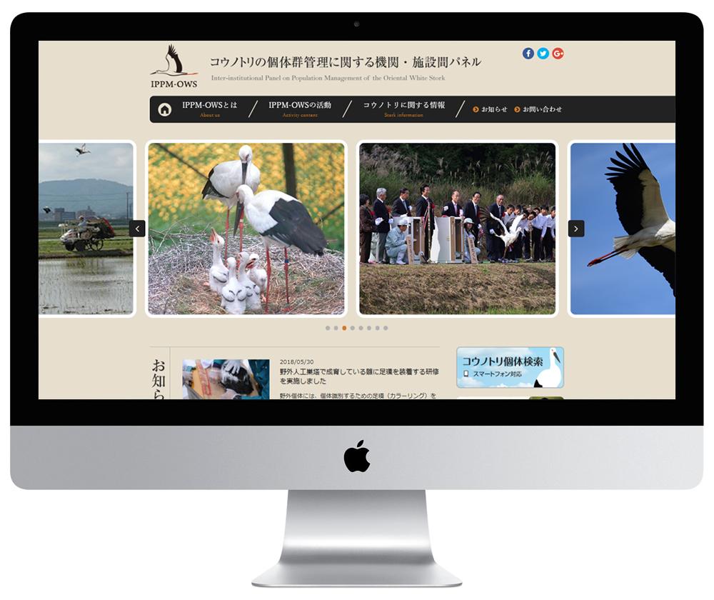 コウノトリ管理機関のWEBサイト制作・コウノトリ個体検索システム構築
