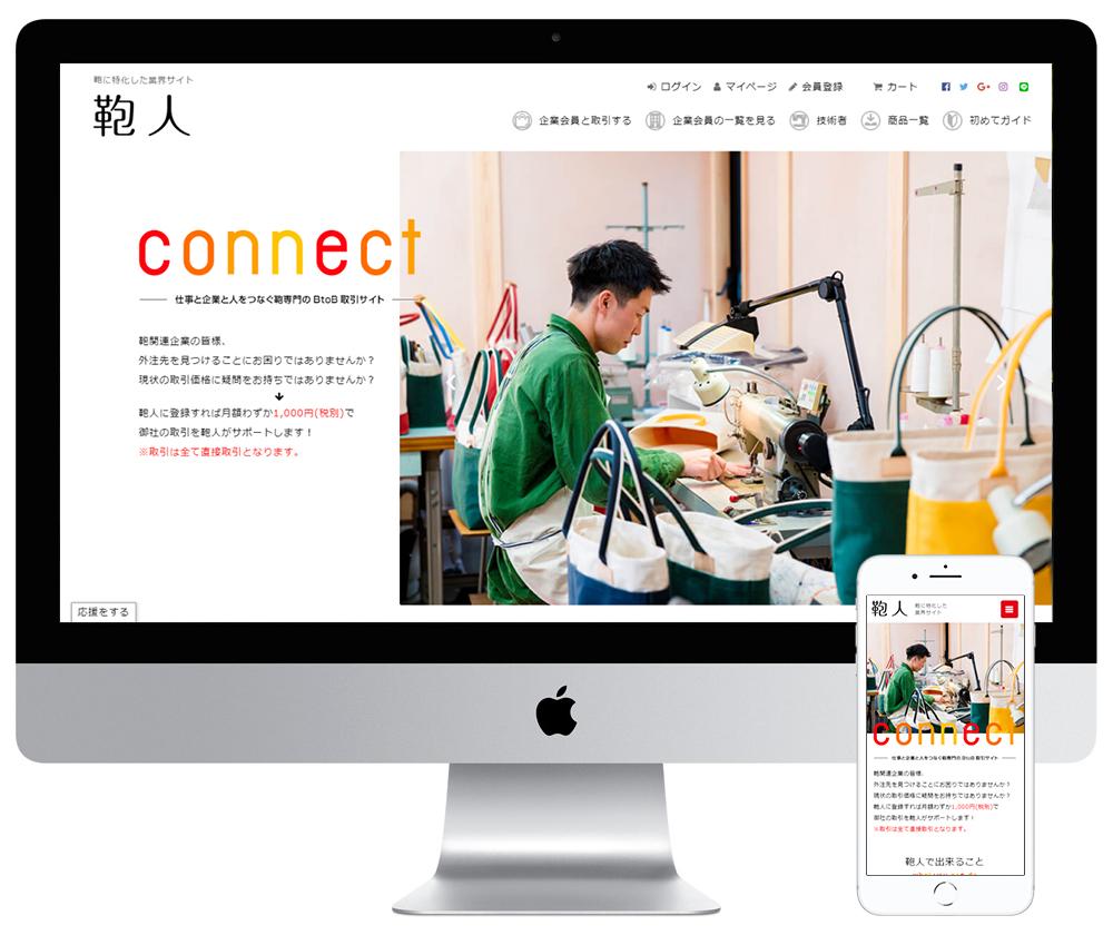 鞄関連業界サイトのWEBサイトデザイン・システム構築
