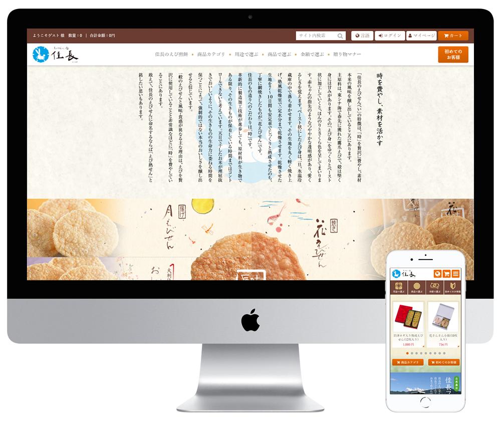 食品会社のWEBサイトデザイン・ECサイトシステム構築