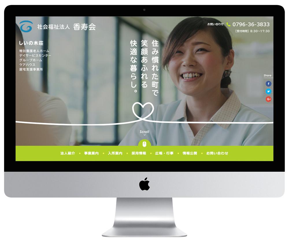 介護施設のWEBサイトデザインコーディング