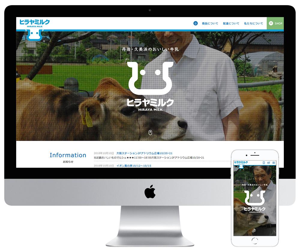 ヒラヤミルクのECサイトリニューアル、オフィシャルページ制作