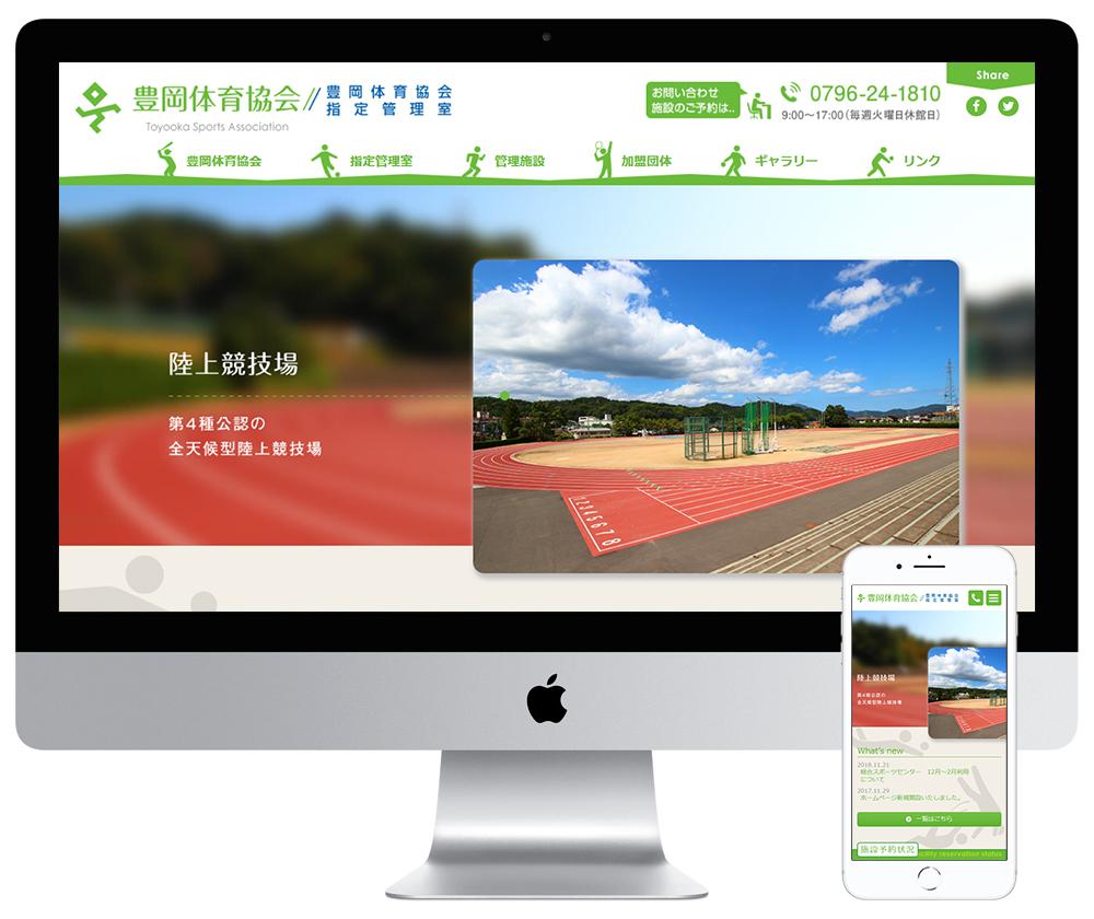 豊岡体育協会様 PCサイト制作 スマートフォンサイト制作