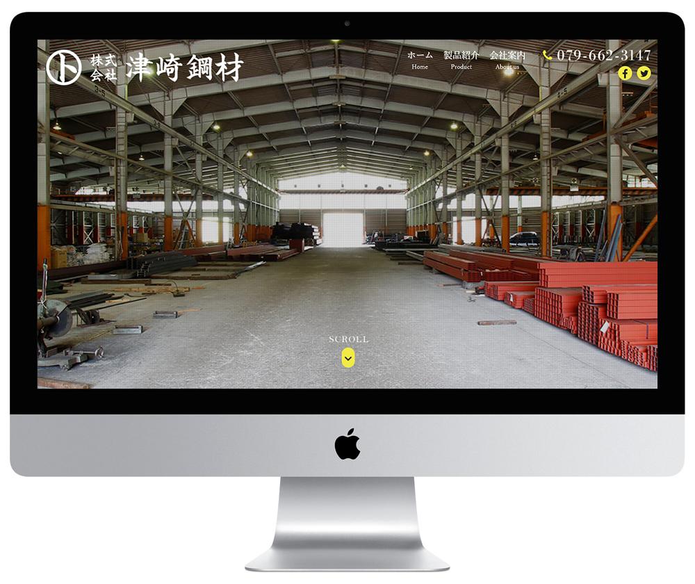 株式会社津崎鋼材様 PCサイト制作