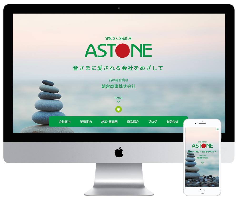 石材卸販売レスポンシブホームページリニューアル