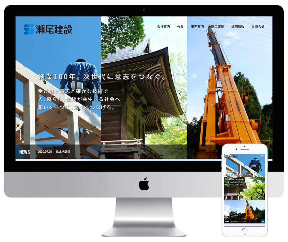 建築会社コーポレートサイト制作
