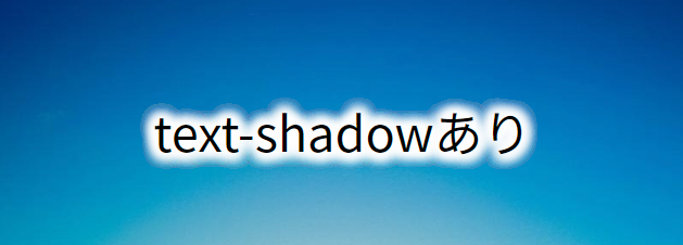 【CSS】 text-shadowで指定した文字の影を濃くする方法