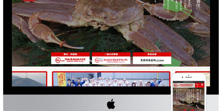 香美町のホームページ制作ならケイズ・アートオフィスへご連絡ください